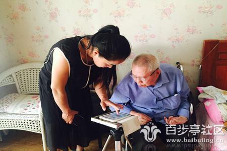 悦秀苑工作者手把手教老人玩微信