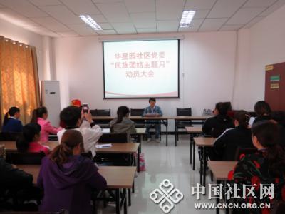 """华星园社区召开""""民族团结主题月""""动员大会"""