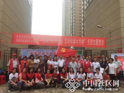 """澜湖社区组织开展""""党旗引领作表率  文明创"""