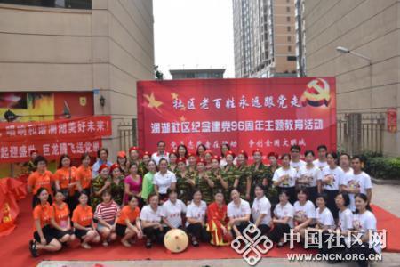 """澜湖社区""""庆建党96周年 喜迎十九大""""主题"""
