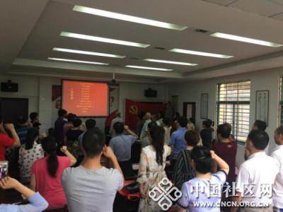 """澜湖社区党总支召开庆祝建党96周年暨""""七一"""