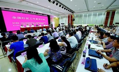 全国社区工作者培训班在武汉百步亭开班