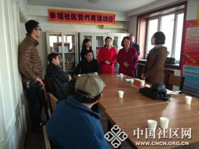 政协委员走进长安街道幸福社区社情民意征集