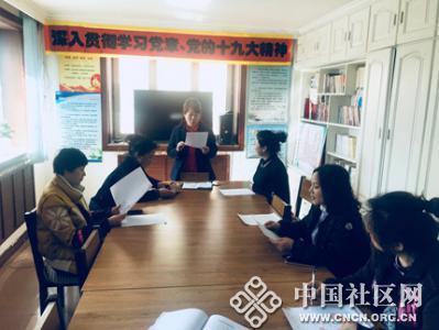 长安街道幸福社区集体讨论《厉害了,我的国》