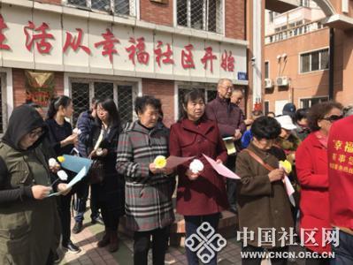 长安街道幸福社区举办文明公祭活动