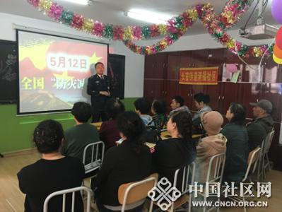 长安街道清福社区联合市消防大队开展防灾减