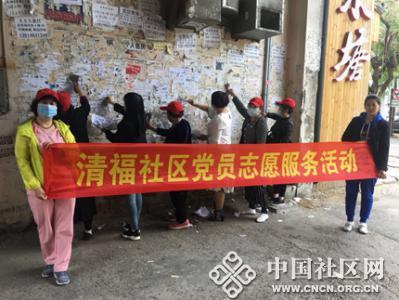 长安街道清福社区启动新一轮创建文明城市清