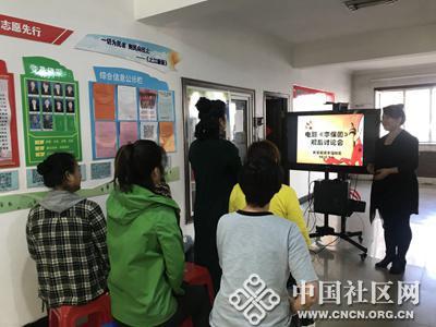 长安街道幸福社区观看电影 《李保国》后讨