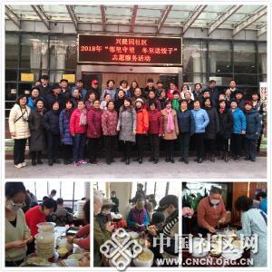 兴隆园社区冬至包饺子送温暖志愿服务活动(图