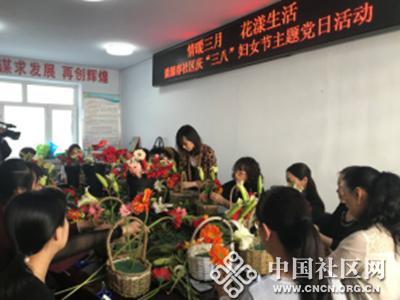 鹿源春社区党委开展庆三八妇女节主题党日活