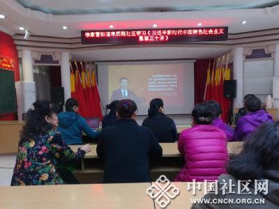 掀起学习 习近平新时代中国特色社会主义思
