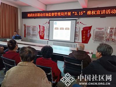凌武社区联动市场监督管理局开展3·15维权
