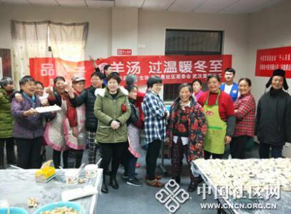户部巷社区开展2018冬至节活动