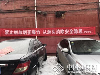 红楼社区开展禁止燃放烟花爆竹宣传