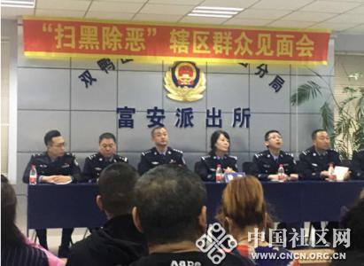 """富安街道南山社区组织开展警民 共建""""扫黑除"""