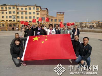 南山社区举办佩戴国旗徽章活动庆祝建国70周