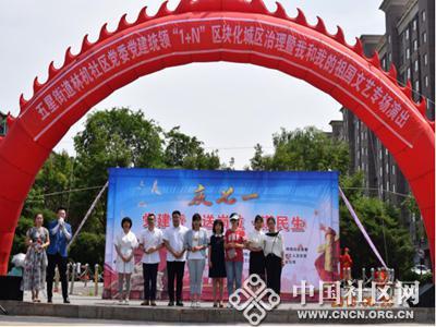 """林机社区党委开展""""庆七一 党建行 送岗位 谋"""