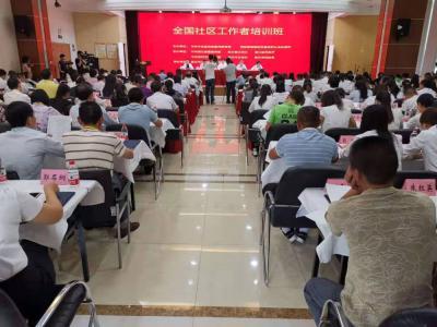 全国社区工作者培训班第五期在武汉百步亭开