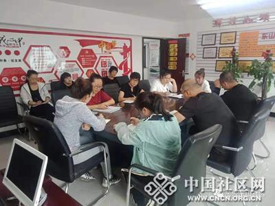 东山社区召开中秋国庆节前廉政提醒专题会议