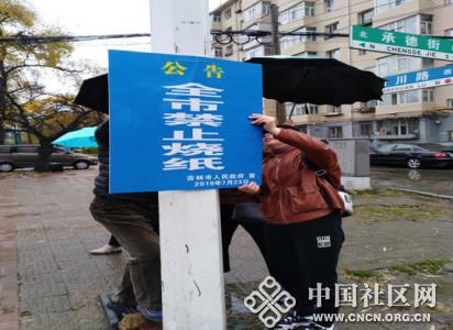 遵义街道广西社区开展寒衣节文明祭祀 宣传