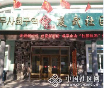 """凌武社区开展""""加强国防教育•共筑钢铁长城"""