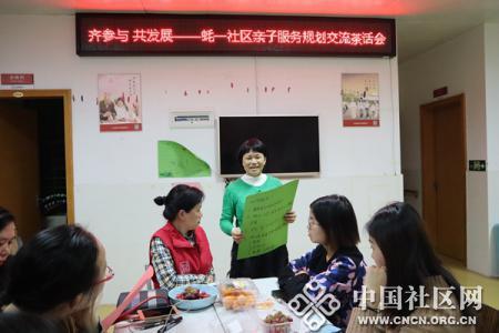 齐参与 共发展——蚝一社区亲子服务探讨茶