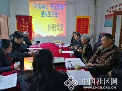 """新华社区召开""""不忘初心 牢记使命""""专题组织"""