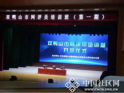 南山社区参加双鸭山市第一期网评员培训班