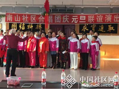 南山社区举办庆新年迎元旦联欢会