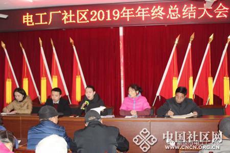 电工厂社区召开2019年度总结大会