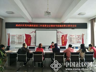 凌武社区2020年度党风廉政建设工作部署会暨