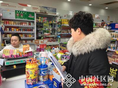 凌武社区开展食品安全宣传活动