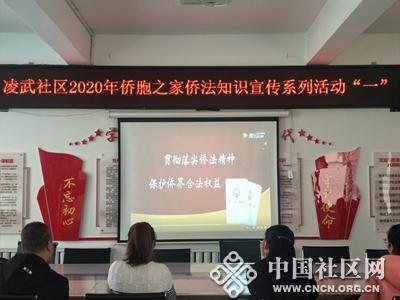 凌武社区2020年侨胞之家侨法知识宣传系列活