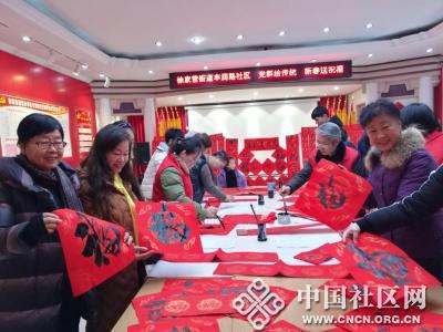 丰润路社区:党群绘传统   新春送祝福