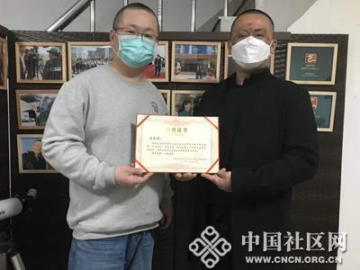 颁发荣誉证书,致敬防疫一线志愿者