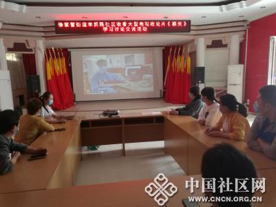 丰润路社区组织观看学习电视政论片《雄关》