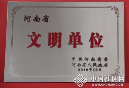 """丰润路社区荣获""""河南省文明单位""""称号"""