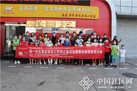 蚝一社区食品安全工作坊之金龙鱼健康体验馆