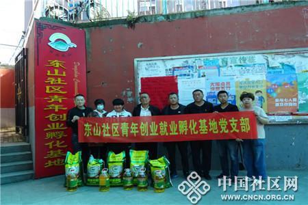 东山社区青年创业就业孵化基地党支部走访慰