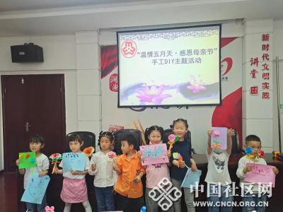 澜湖社区:温情五月天 感恩母亲节